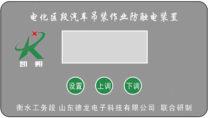 电化区段汽车吊装作业防触电装置